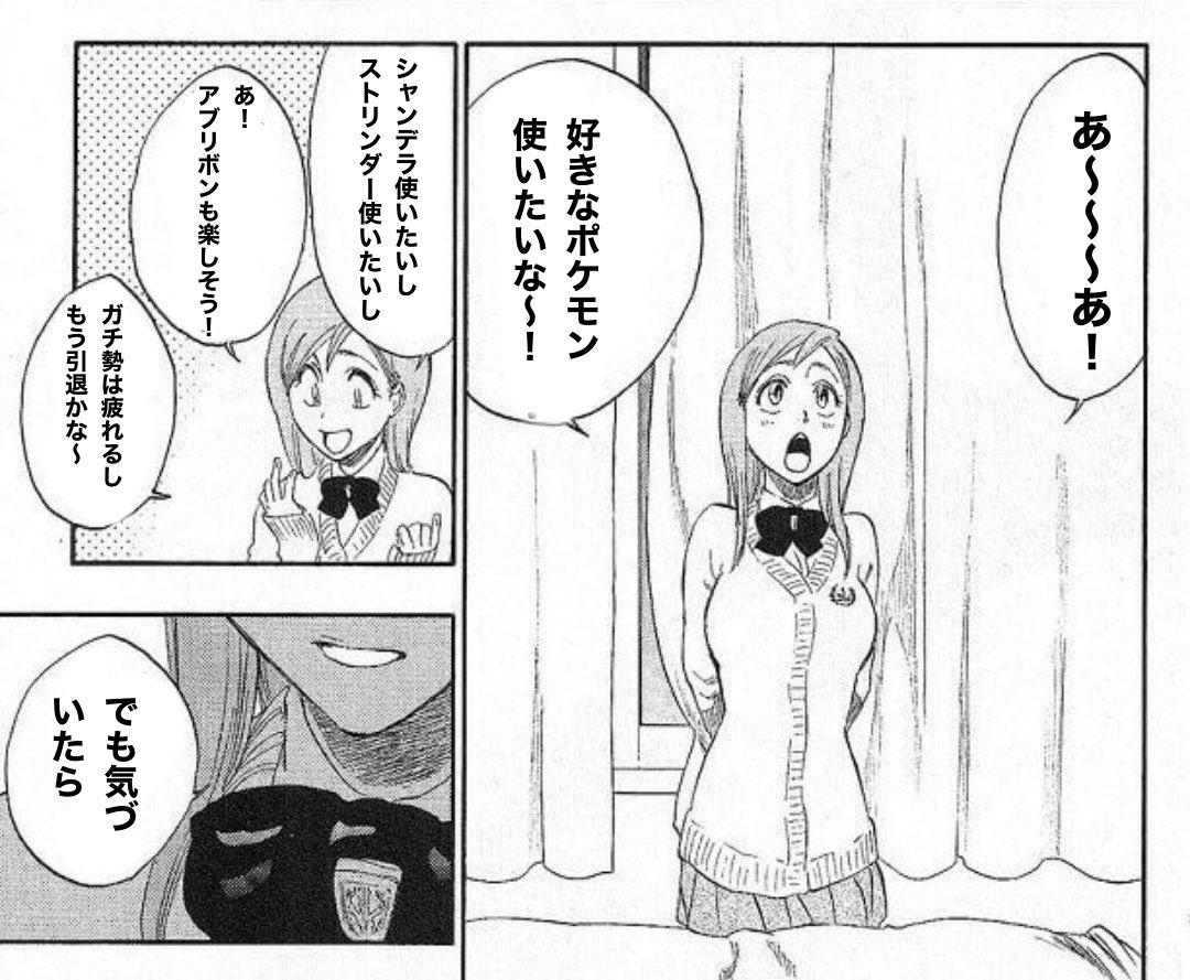 あ〜〜あ! 好きなポケモン使いたいな〜!