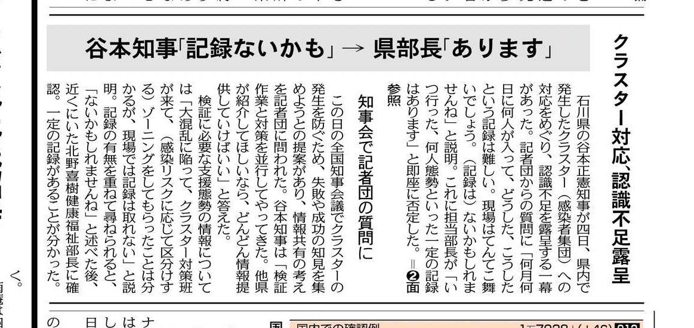 石川県内で発生した新型コロナウイルスのクラスターについて、#谷本正憲知事 は「現場はてんてこ舞いで、記録を取れない。ないかもしれません」と述べましたが、担当部長は「一定の記録はあります」と明言しました。知事は県民の代表。事実確認してから発言してほしいです。
