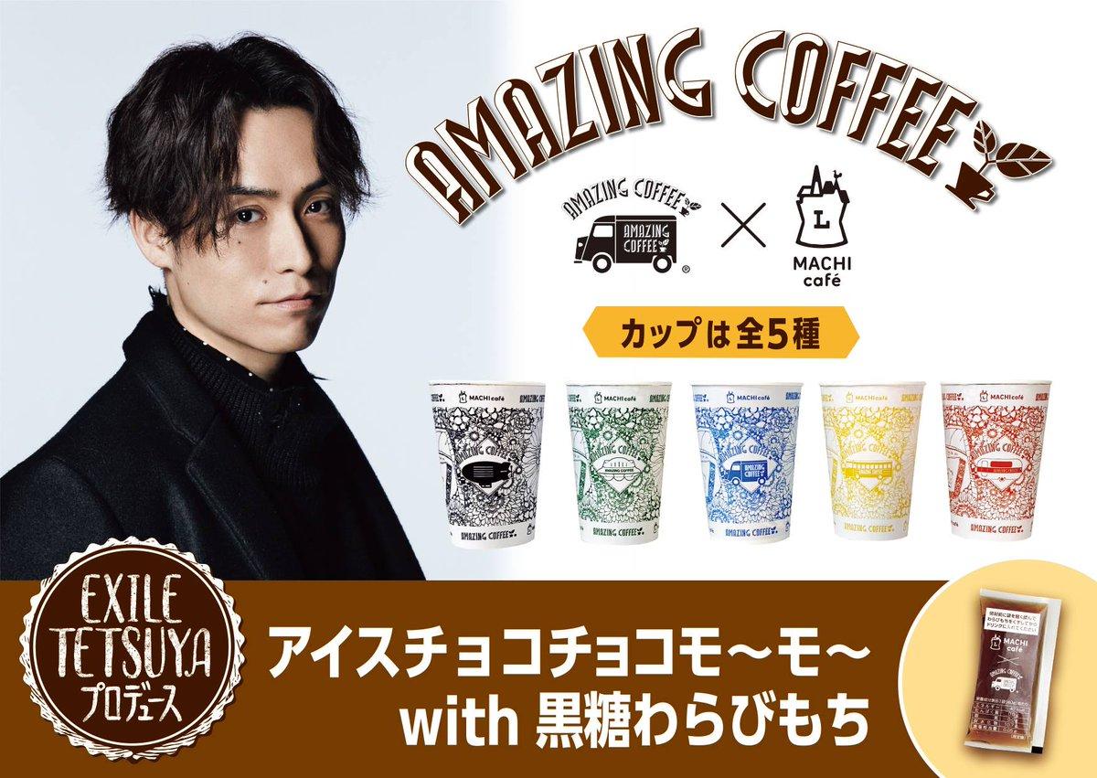 【EXILE】7/28(火)~AMAZING COFFEE×LAWSON コラボ第4弾「アイスチョコチョコモ~モ~ with黒糖わらびもち」発売❗今回はトッピングとしてぷるぷるの「黒糖わらびもち」を入れることで2度お楽しみいただけます。カフェインレスコーヒーを使用しているのでお子様でもOK!
