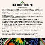 【残念】フジロックフェスティバル20の開催断念を発表・・・