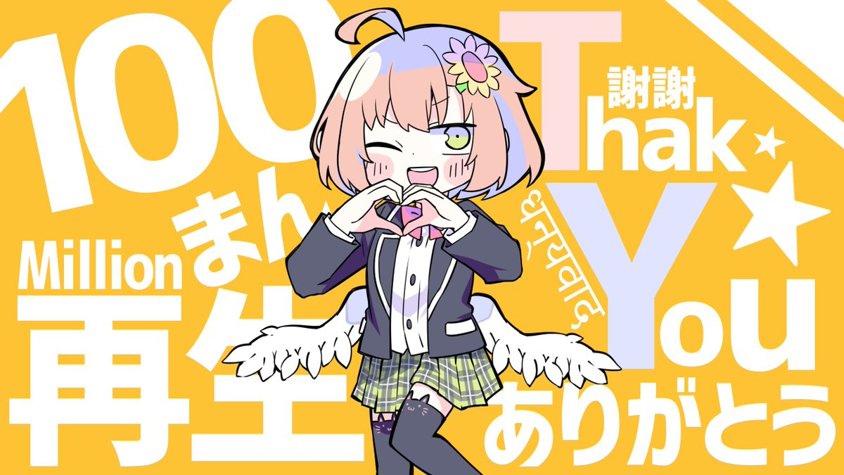 うあああああああ!!!!!!!ダダダダ天使100万再生!!!にんじゃりばんばん250万再生!!!ThankYou!ありがとうーっ✨いっぱい聞いてくれてとてもうれしい🎵これからもいっぱい聞いてねーっ💕にんじゃりばんばん /👇ダダダダ天使👇