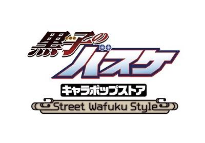 【キャラポップストア】キャラポップストア~Street Wafuku Style~の開催が決定!和服+現代小物を組み合わせた新規描き下ろしイラストが登場です。6月にアトレ秋葉原店からスタート、順次各地で展開予定!詳細は後日お知らせします。#kurobas