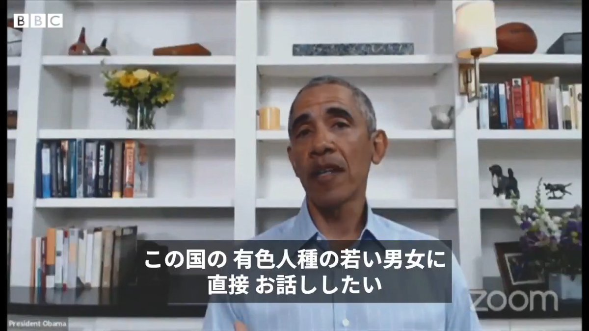 BBCニュース- 「あなたの命は大切だと知ってほしい」 オバマ氏、アメリカの有色人種の若者に語りかける