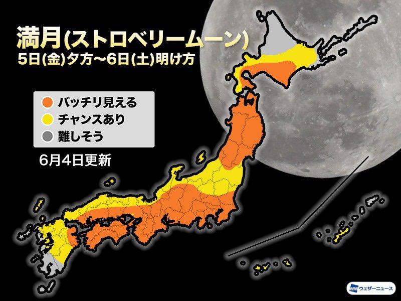 【夜風】今夜の満月は『ストロベリームーン』皆で夜空を見上げよう本日、夜空に満月が輝く。アメリカの先住民は季節を把握するために、各月に見られる満月に名前をつけており、6月は「ストロベリームーン」といわれている。