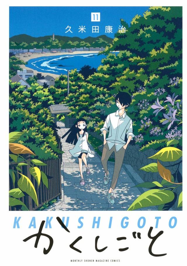 久米田康治「かくしごと」が次号の月刊少年マガジンにて完結