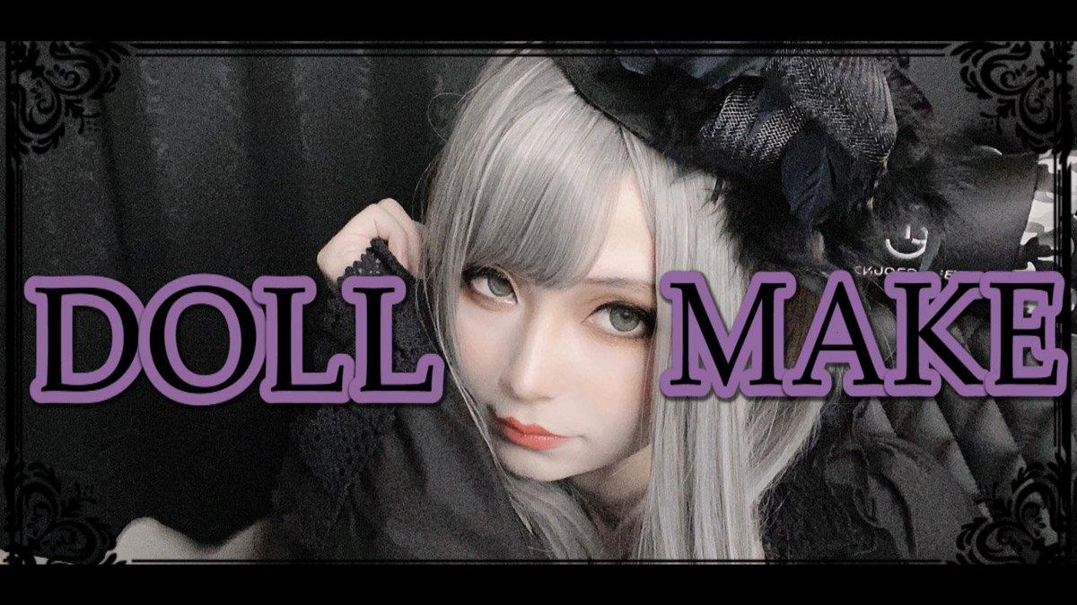 動画アップしました!お人形さんになりたくて、ドールメイクに挑戦してみました👸お人形さんみたいな整った顔を再現するのはやっぱり難しいですね…。よければ見てもらえると嬉しいです☺️💓↓動画はこちらから↓
