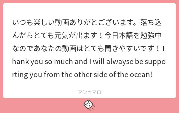 小卒だから簡単な日本語しか使えないので海外リスナーに優しい実況者#マシュマロを投げ合おう