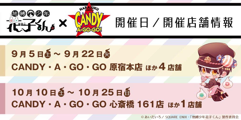 『地縛少年花子くん × CANDY・A・GO・GO』コラボの開催日、開催店舗が決定しました🍭✨🍬コラボ詳細🍬展開商品は後日公開予定です😊#花子くんアニメ