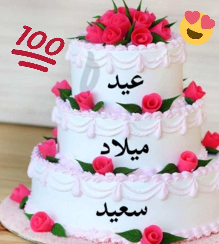 Nihad Sonia On Twitter عيد ميلاد سعيد العمر كله Https T Co A6gtz1rqsx