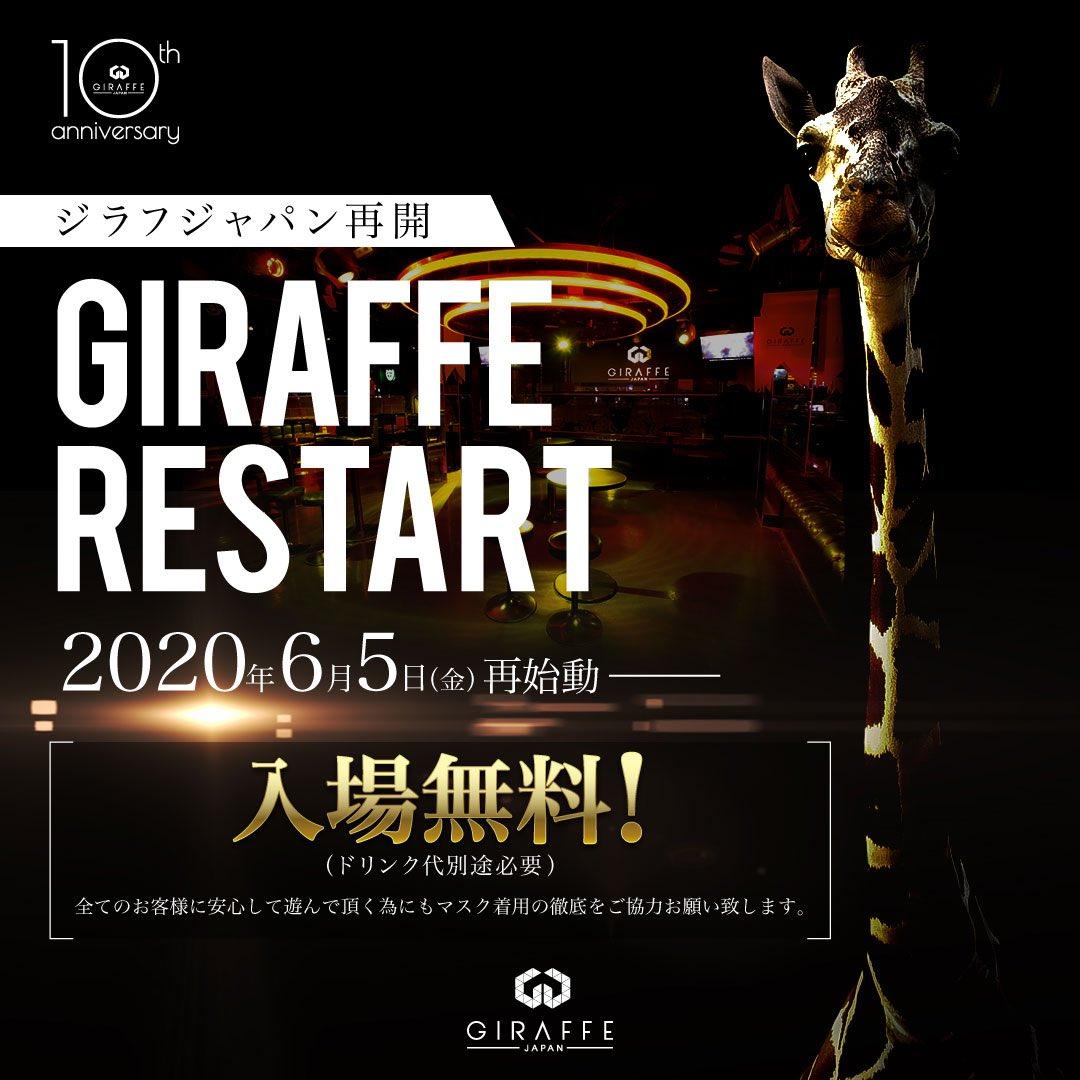 本日GIRAFFE JAPAN RESPART‼️ 2020.6.5(FRI) OPEN19:00〜CLOSE01:00 Re:START!! 皆様のご支援と励ましにより 6月5日(金) より、営業を再開する運びとなりました。 お客様への安心・安全を第一に考え 感染拡大防止にむけた取り組みを徹底した営業を心がけて参ります。 #giraffe #giraffejapan