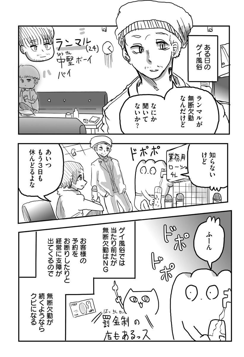 元ホストとゲイ風俗(1/2)