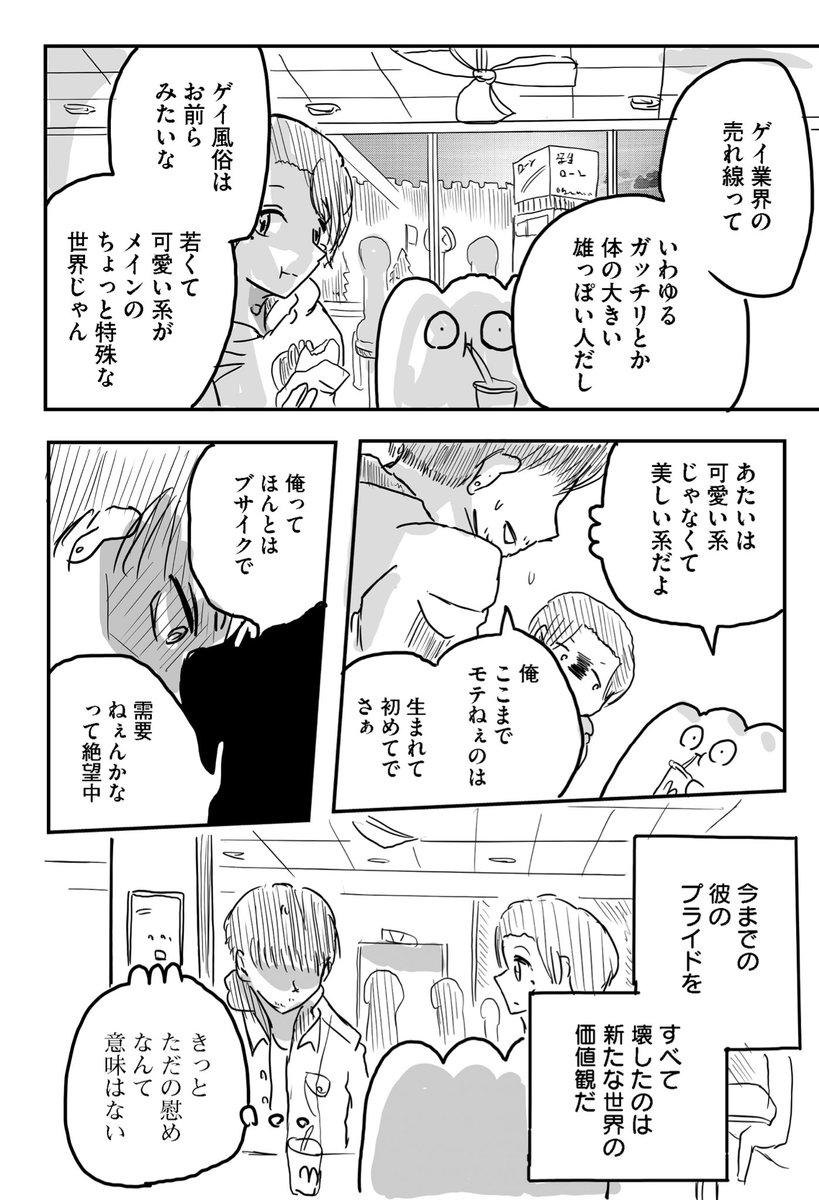 元ホストとゲイ風俗(2/2)