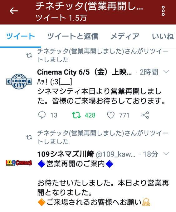 109 シネマズ 川崎 上映 スケジュール