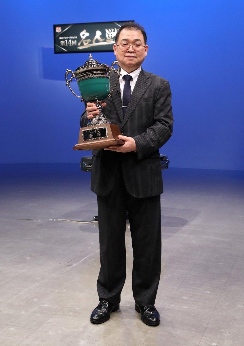 モンド名人戦優勝いたしました🌸たくさんの応援ありがとうございました。m(_ _)m