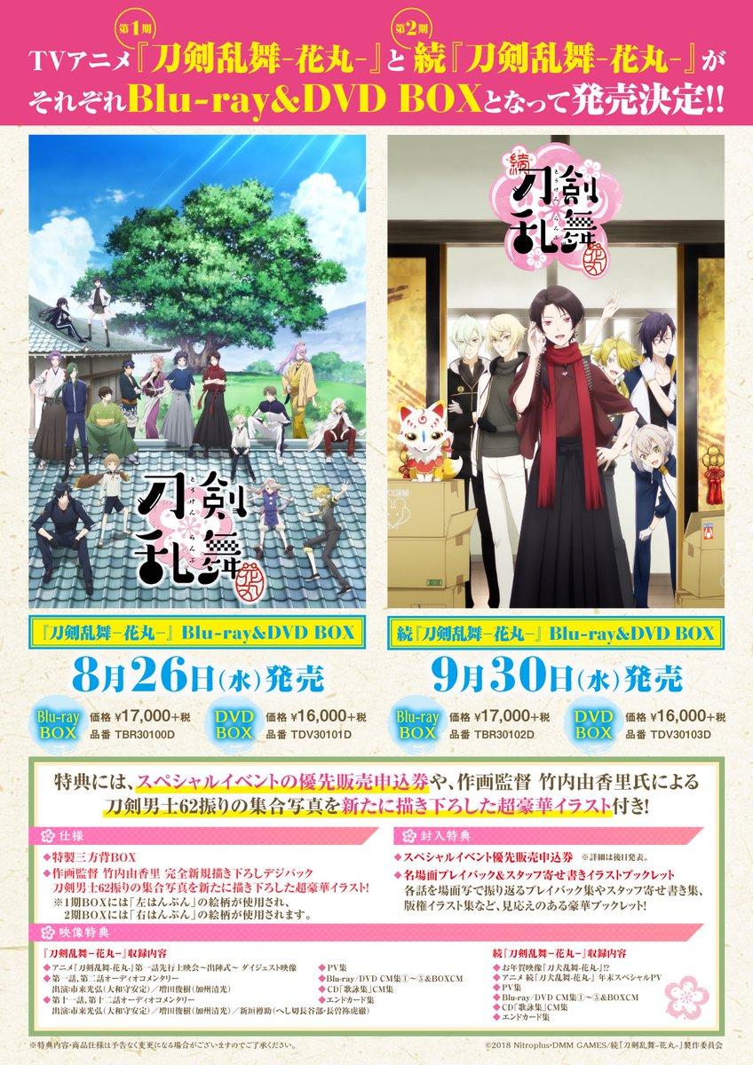 『刀剣乱舞-花丸-』第 1 期・第 2 期それぞれの、Blu-ray&DVD BOX発売が決定!第 1 期BOXは 8 /26(水)、第 2 期BOX は9 /30(水)の発売です。スペシャルイベント優先販売申込券や、完全新規描き下ろしデジパックなどの特典も!特典の詳細は、後日お知らせいたします。#touken_hanamaru