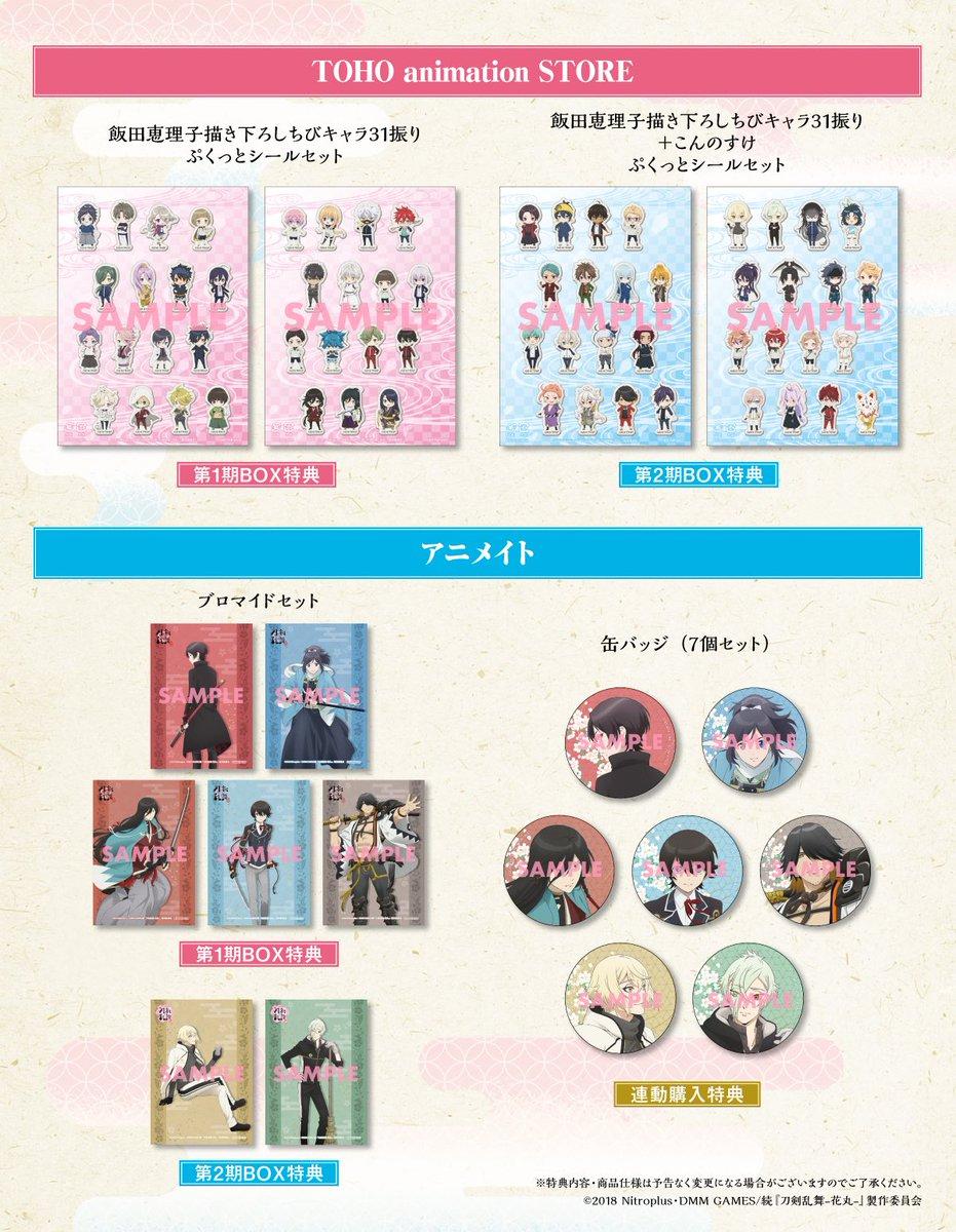 『刀剣乱舞-花丸-』第 1 期・第 2 期 Blu-ray&DVD BOX の店舗特典は、こちら!対象店舗:TOHO animation STORE、アニメイト、Amazon、楽天ブックス、DMM、グッドスマイルカンパニー特典デザイン画像も一挙公開しました!商品情報#touken_hanamaru
