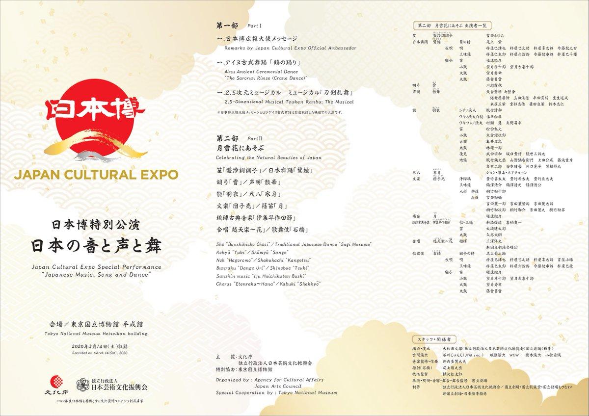 【特別公演放送】第一部では、広報大使の黒柳徹子さんのメッセージに始まり、アイヌ古式舞踊、ミュージカル『刀剣乱舞』を、続く第二部では、「月雪花にあそぶ」と題した歌舞伎、能、文楽、雅楽、日本舞踊、合唱など多くの舞台芸術をプロジェクションマッピングとともにお楽しみください。#日本博