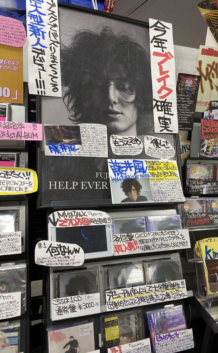 風 help never 藤井 ever hurt