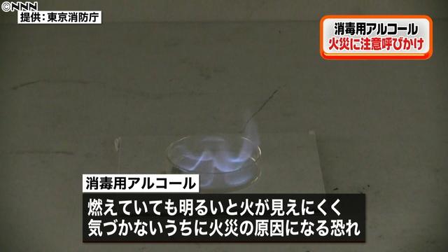 【気をつけたい】消毒用アルコール火災に注意を 東京消防庁燃えていても明るいところだと炎が見えにくく、スプレータイプは火元の近くで吹きかけると引火する恐れがあるため注意が必要です。