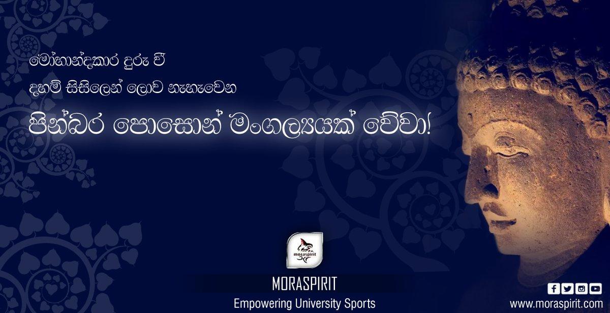 සබ්බ පාපස්ස අකරණං කුසලස්ස උපසම්පදා සචිත්ත පරියෝ දපනං ඒතං බුද්ධානු සාසනං  ලෝක වසංගතයක් හමුවේ, මිහිදු හිමියන්ගේ ආගමනය බැති සිතින් සමරන ශ්රී ලාංකිකයන්ට බැතිබර පොසොන් මංගල්යයක් වේවායි Moraspirit අපි ප්රාර්ථනා කරන්නෙමු!  #Moraspirit #Empowering_university_sports #Poson_poya_day https://t.co/OvnWB82WiQ