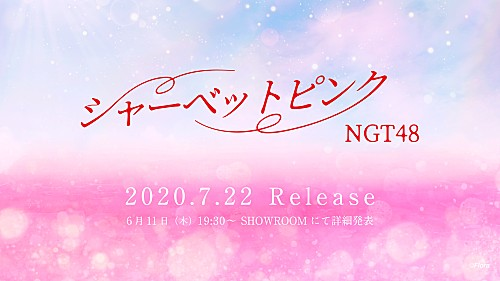 NGT48、約1年9か月ぶりのシングル『シャーベットピンク』発売決定