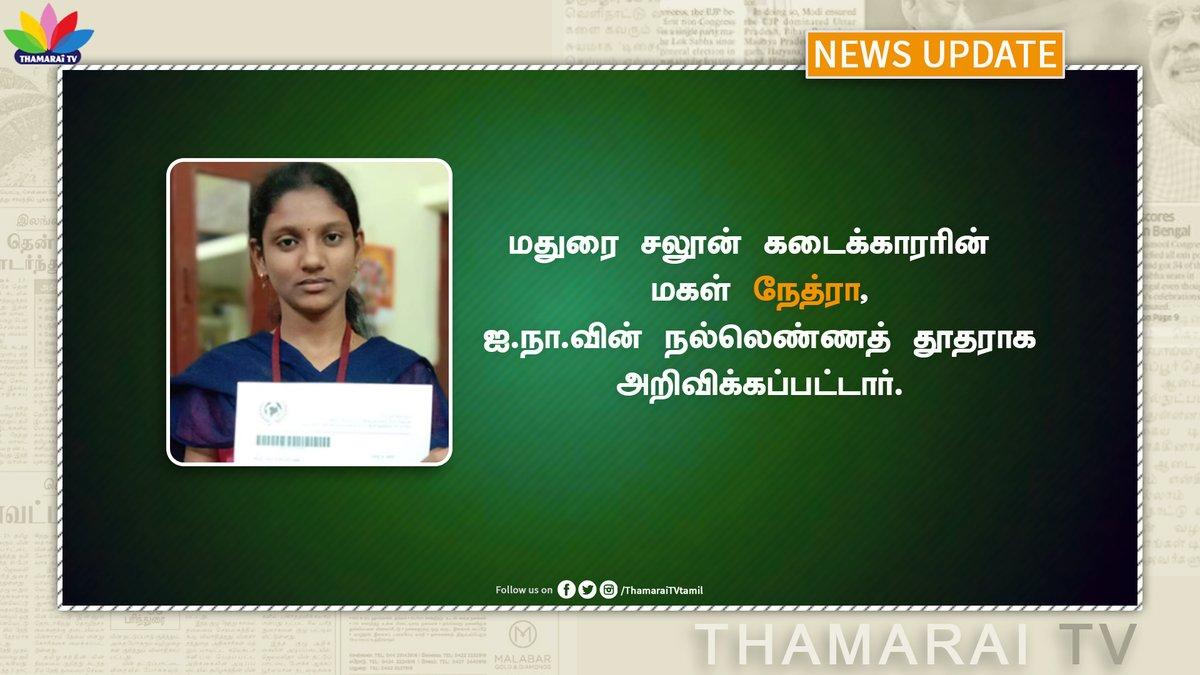 Thamarai News|#thamaraitv #TamilNadu #nethra #UnitedNations https://t.co/7EAjUkEaTK