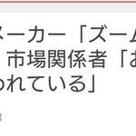 日本の音楽機器メーカー「ズーム」の株がストップ高の理由は?!「おそらく間違えて買われている」…!