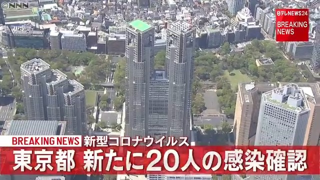【速報】関係者によりますと、#東京 できょう新たに20人の感染確認。都内の感染者は4日は28人、3日は12人でした。東京都での感染者...推移は?▼#新型コロナ#東京感染者数