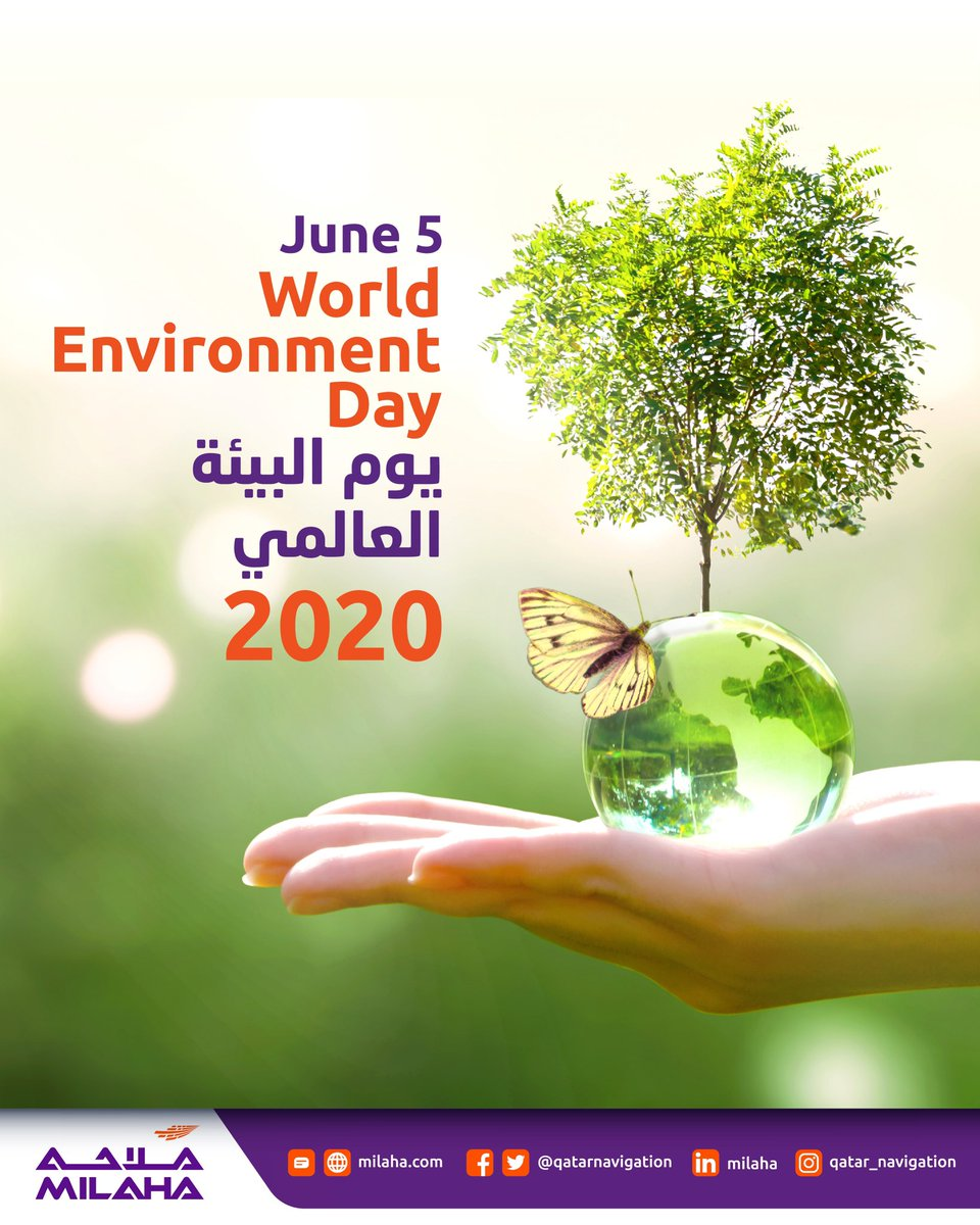 Your small effort counts, make the world a cleaner and healthier place. #WorldEnvironmentDay2020 #WorldEnvironmentDay#Milahatogether #qatar #stayhome #staysafe #اليوم_العالمي_للبيئة #قطر #بيئة_قطر #من_أجل_الطبيعة