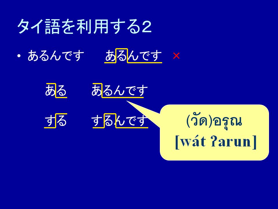 test ツイッターメディア - #Zoomでハナキン0605  タイの部屋でご紹介したアクセントの直し方ですが、ワットアルン以外もあります!  日本語の発音に近い音を、声調を意識しながらタイ語で綴り、それを言わせて or 文字で見せてから、日本語の発音をするという方法です。  ワットアルンは実在する語なので、想起しやすいです。 https://t.co/ZIxMP3ErnU