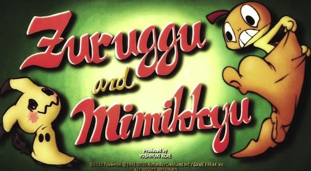 【ドタバタコメディ】ポケモン、カートゥーン調のショートアニメを公開!サトシの手持ちポケモンとして登場したこともあるズルッグや、人気投票では3位にもなったミミッキュが登場する。