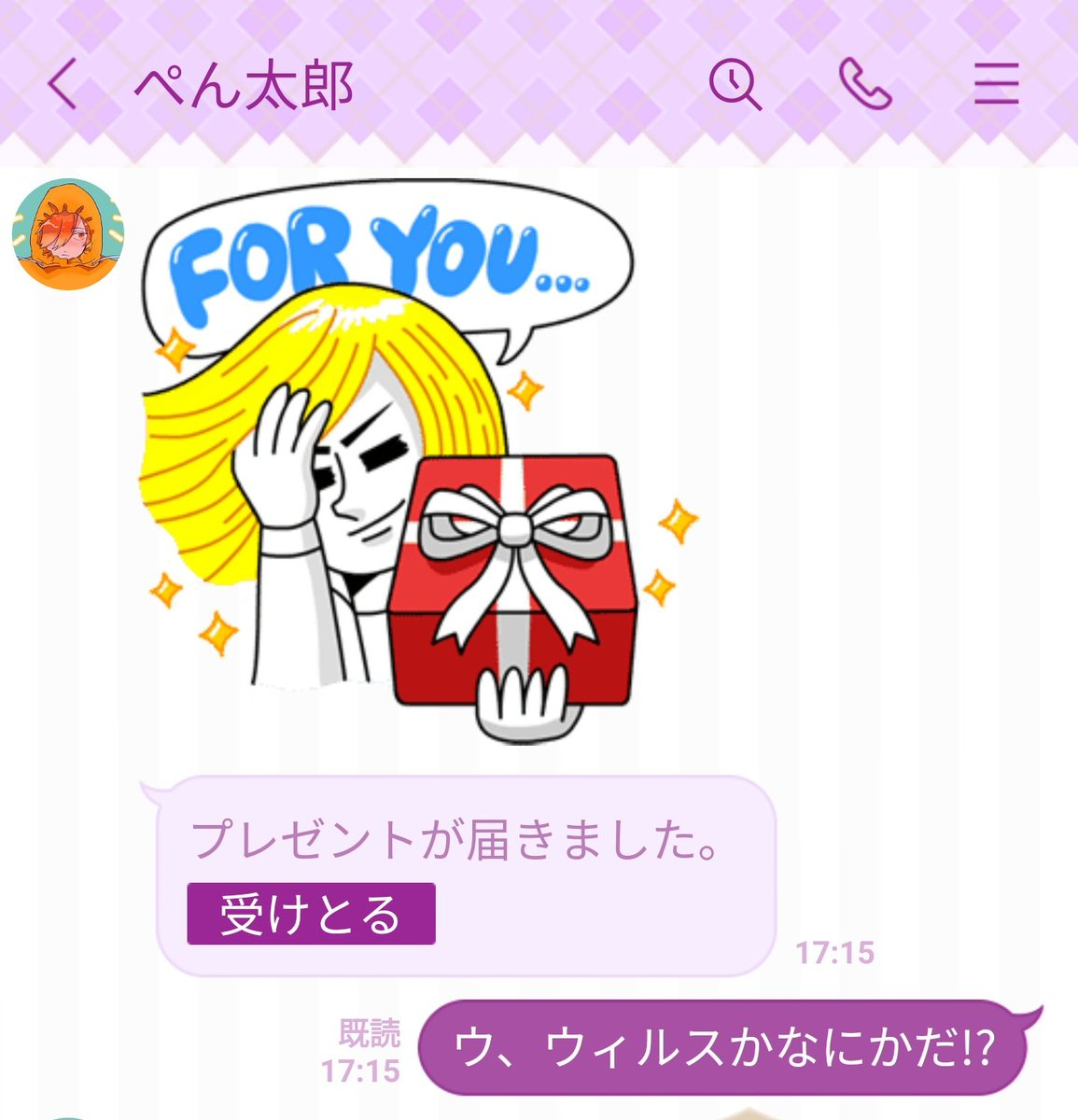 ぺいんとさんからLINEスタンプ貰った!!疑ってすみませんでした🥺