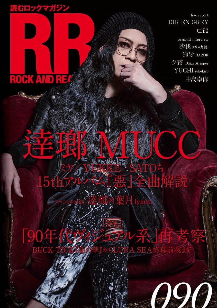 【ROCK AND READ 090 取材レポートその4(YUKKE/MUCC)】amazonはこちら👇