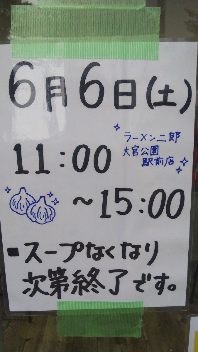 ラーメン 二郎 大宮 公園