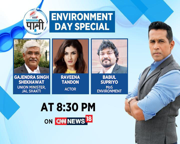 Join @AnchorAnandN in conversation with @gssjodhpur, Union Minister, Jal Shakti, @TandonRaveena, Actress, and @SuPriyoBabul, MoS Environment on India's preparedness for increased water demand and more at 8:30 PM.   @harpic_india  #Missionpaani #WorldEnvironmentDay