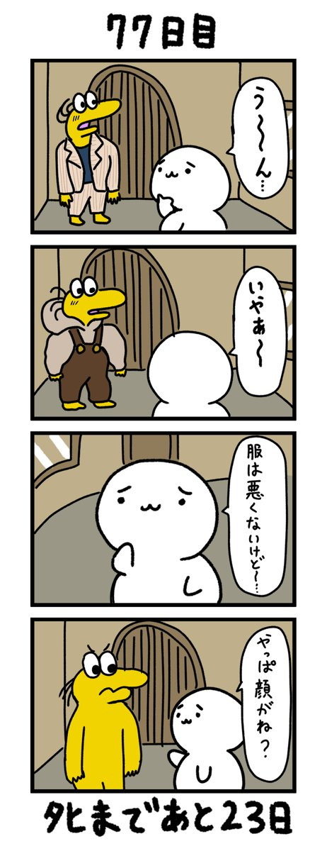 「100日後にタヒぬワイ」77日目