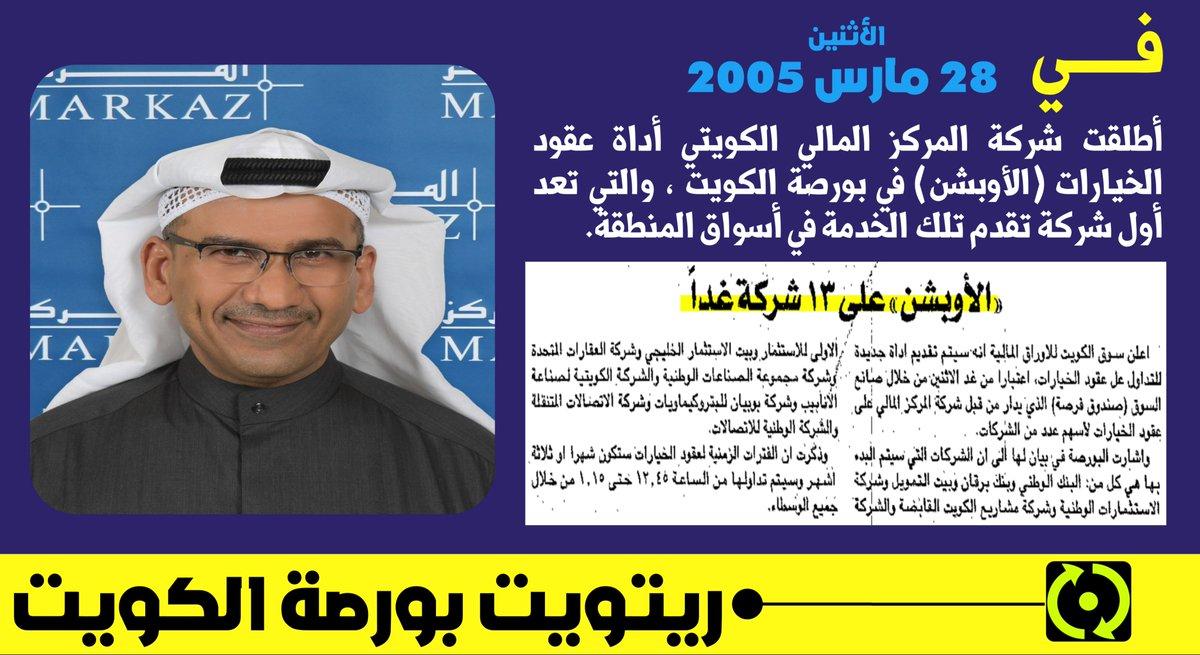 ـ #معلومات_تاريخية  ـ في 28 مارس 2005 #بورصة_الكويت كانت على موعد لإستقبال خدمة #عقود_الخيارات OPTION ،، التي تقدم لأول مرة في أسواق المنطقة من خلال شركة #المركز_المالي https://t.co/Ba4W2w86O2