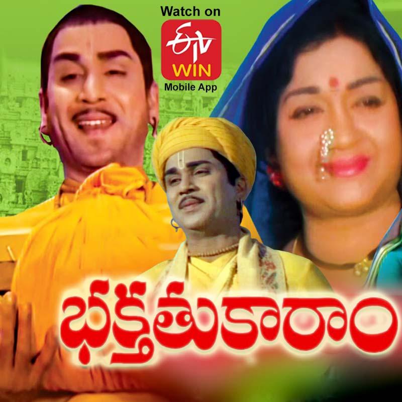 "Now Watch Telugu devotional and biographical film ""Bhakta Tukaram"" starring ANR on ETV Win App @ https://www.etvwin.com/telugu-movies/bhakta-tukaram…  #anr #bakthatukaram #akkineni #nageswararao #telugucinema #telugumovies #telugumovie #telugumovieclips #telugumovielovers #telugucinemas #telugu #telugucomedypic.twitter.com/N3kkJv4uTK"
