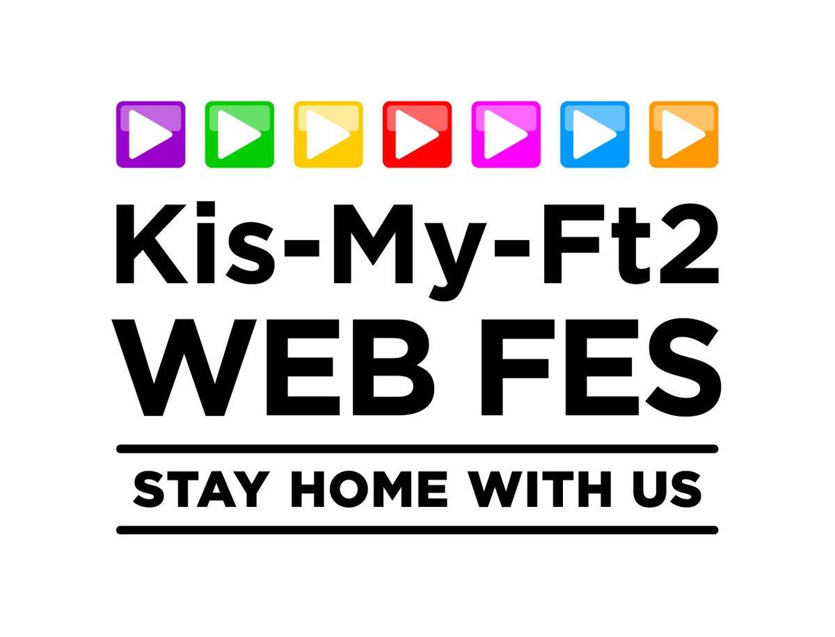 ツイッター kis my ft2