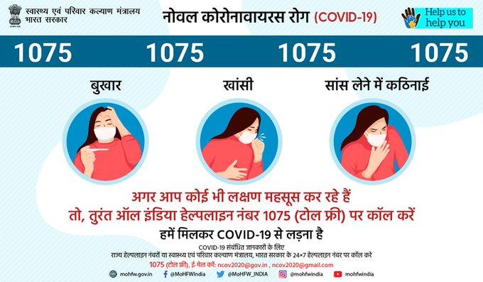 यदि आप बुखार, खांसी या सांस लेने में कठिनाई जैसे लक्षण महसूस कर रहे हैं, तो तत्काल मदद के लिए 1075 (टोल फ्री) पर कॉल करें। कोई संकोच न करो।