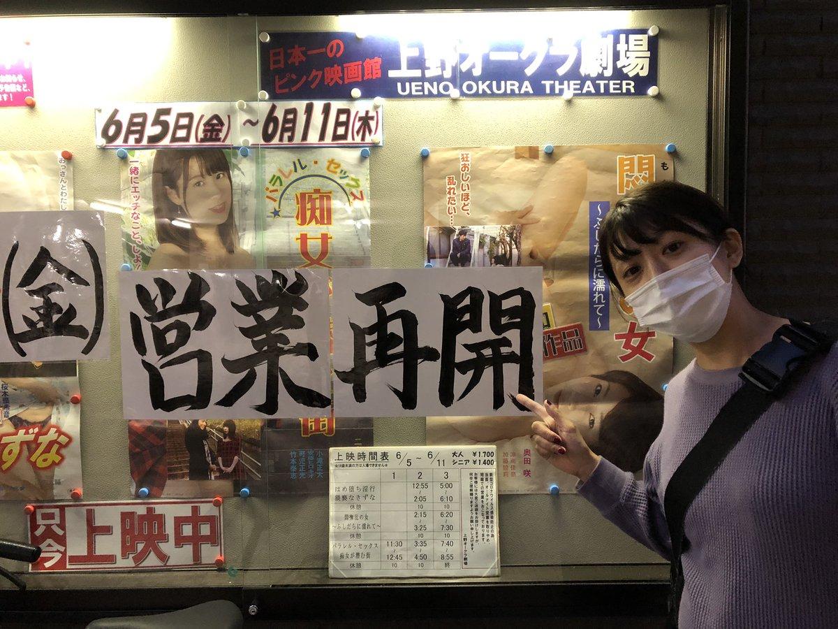 上野オークラ劇場 上映