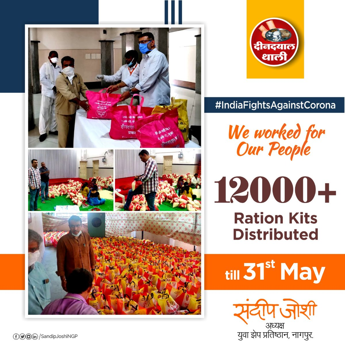 More than 12,000 ration kits were distributed to needy people affected by lockdown till 31st May in Nagpur.   #SandipJoshi #IndiaFightsCorona https://t.co/RaslFnNtpf