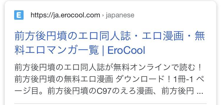 Erocool