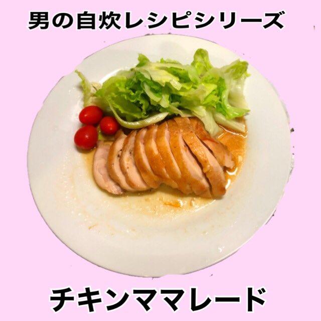 男の自炊レシピシリーズ チキンママレード 鳥もも肉1枚、ママレード、白ワイン、醤油各スプーン1を合わせて2時間つけこみます。 アルミフォイルをひきタレごとオーブン180度で30分焼くpic.twitter.com/w3EVWkvtMv