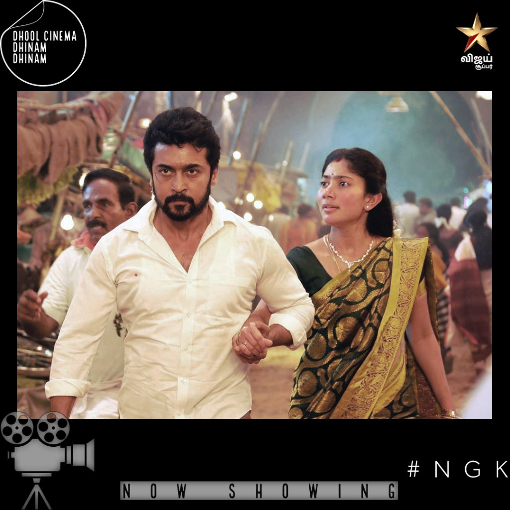 #NGK #NowShowing #VijaySuper #QuarantineTimes https://t.co/0v7EUV0qIn
