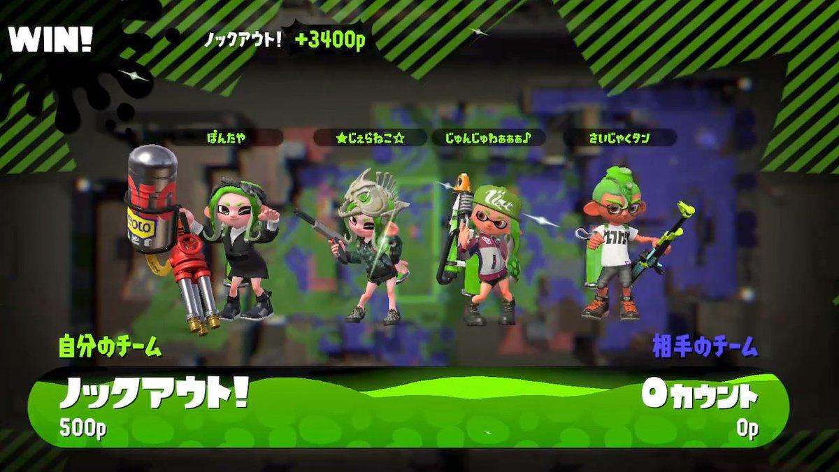 おつりぐ♪  #Splatoon2 #スプラトゥーン2 #NintendoSwitch