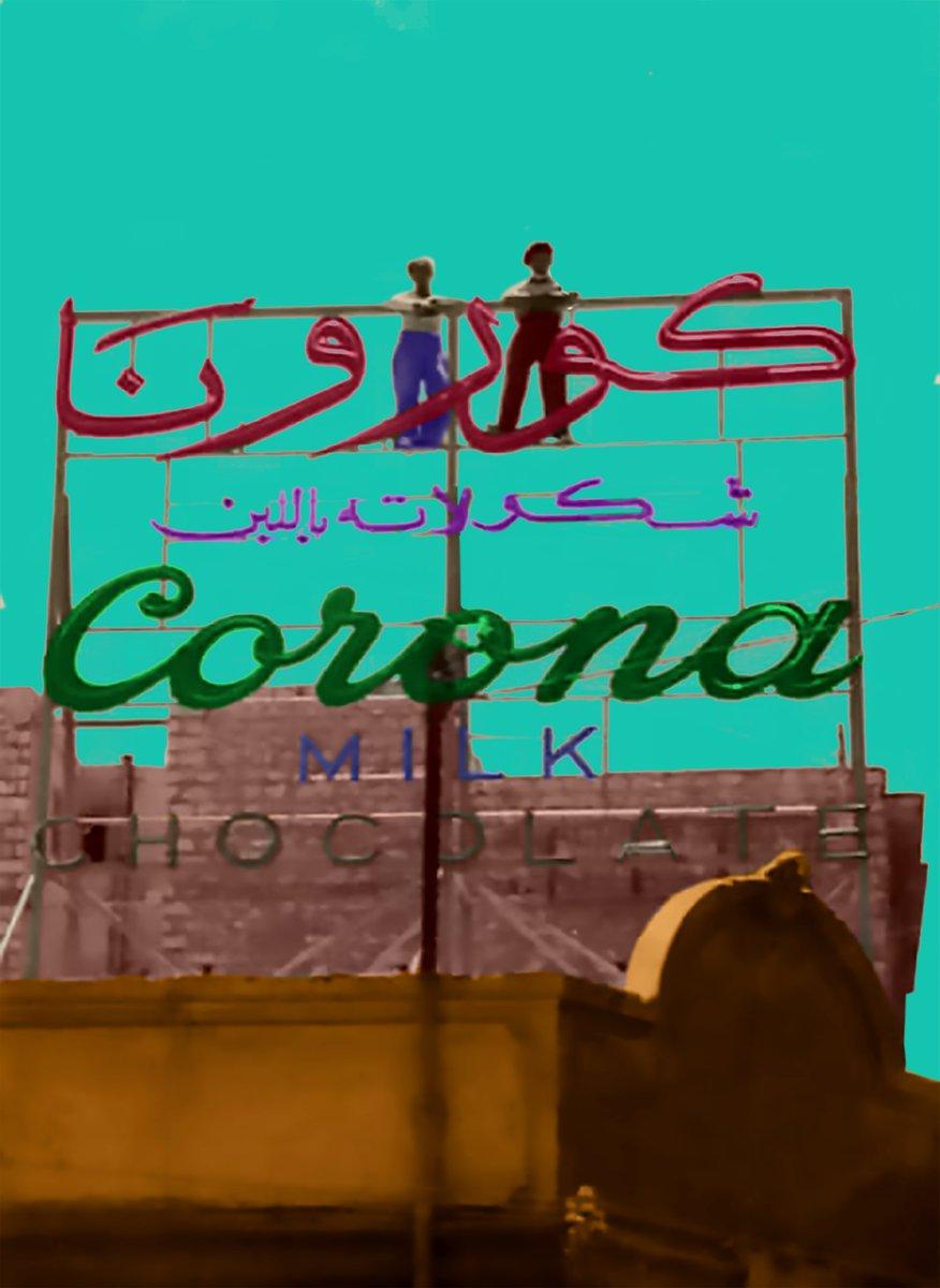 """#POPARTvsCOVID. Décimo asalto: Amado Alfadni. Amado Alfadni, artista sudanés nacido en Egipto nos ofrece una de sus piezas del """"Diario de Cuarentena"""" (Fotografía digital). """"Corona"""" es el modo abreviado como se ha popularizado en el mundo árabe el nombre de esta pandemia. #popart pic.twitter.com/6lsH2BGsUT"""