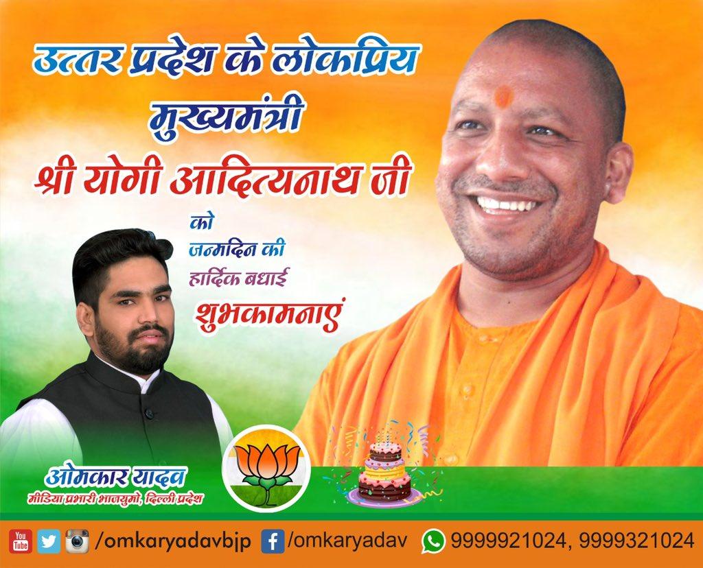 उत्तर प्रदेश के लोकप्रिय मुख्यमंत्री श्री @myogiadityanath जी को जन्मदिन की हार्दिक शुभकामनाएं। @CMOfficeUP @myogioffice @dgpup @UPGovt @Uppolice @narendramodi @AmitShah @JPNadda @sunilbansalbjp @blsanthosh @poonam_mahajan @BJP4India @BJP4UP @GautamGambhir @BJYMpic.twitter.com/LxKWN1vWb6