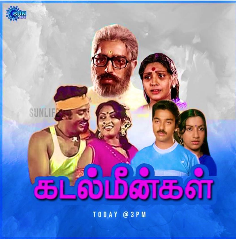 #39YearsOfKadalmeengal 1981 directed by #GNRangarajan, #KamalHaasan, #Sujatha, #Nagesh and #Swapna.It was a remake of the Malayalam movie #Meen a Superhit #Kamal plays a father-son dual role in this movie.This movie was dubbed in Telugu as #RangoonRaja and Hindi #Baapbete https://t.co/x4R3v7xPiN