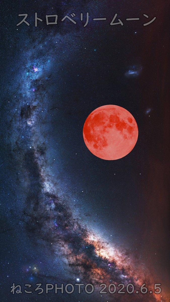 ねころ ストロベリームーン スマホ用4k壁紙 本日撮影した満月の画像編集をして スマホ用の 4kサイズ 縦16 9の 壁紙を制作しました 宜しければ使ってくださーい 4枚目が元画像でーす W ゞ ねころphoto 4k スマホ 壁紙 拡散